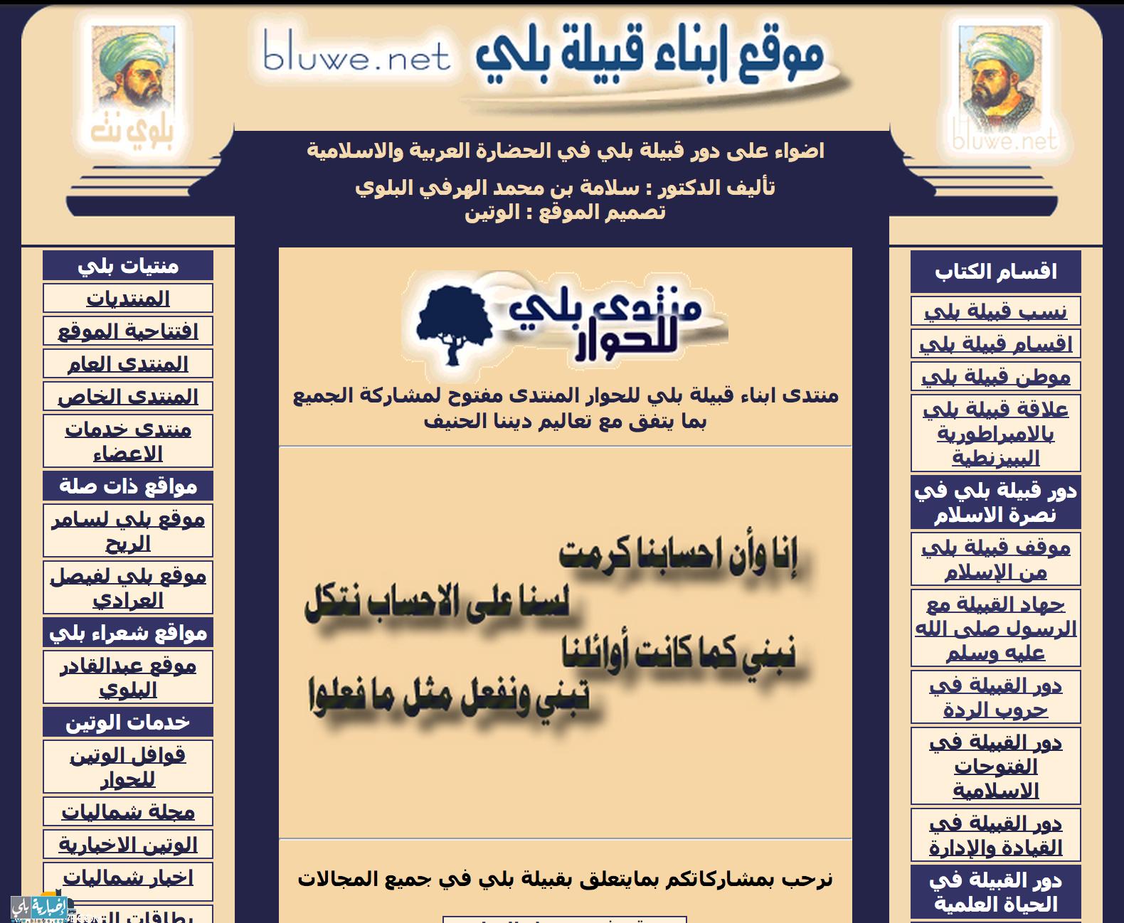 لقطة الشاشة ٢٠١٤-٠٨-٠٩ في ١٢.٢٥.٣٠ م تاريخ موقع بلي الرسمي تاريخ موقع بلي الرسمي